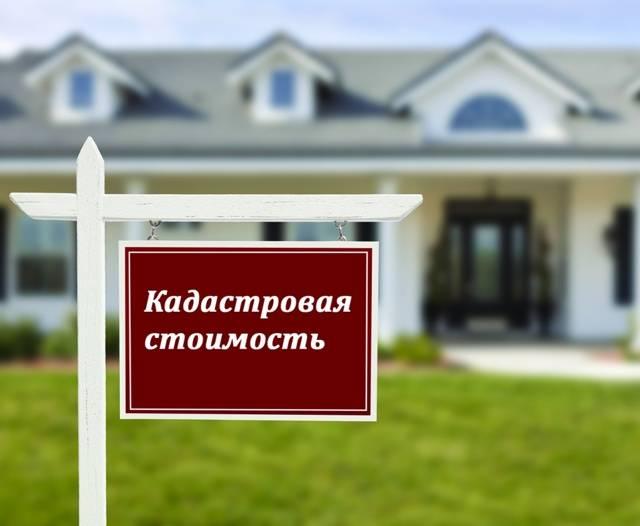 Уменьшение кадастровой стоимости земельного участка — судебная практика и исковое заявление