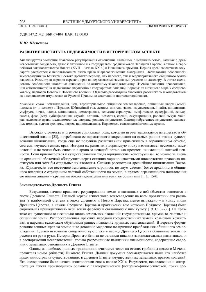 Право публичной собственности на землю: понятие и основные особенности