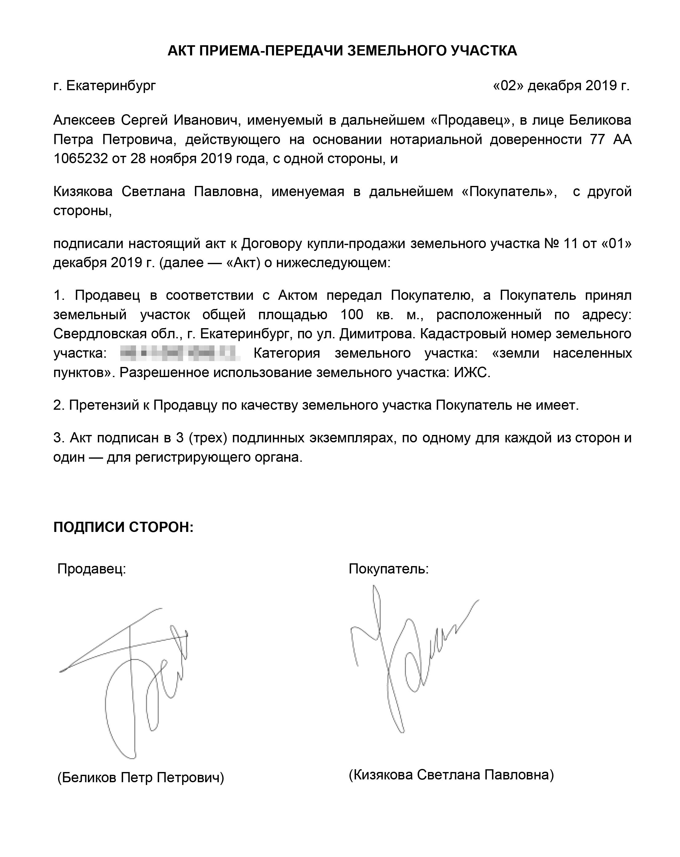 Траты при оформлении договора купли продажи и совершения этой сделки в мск, спб и других регионах рф