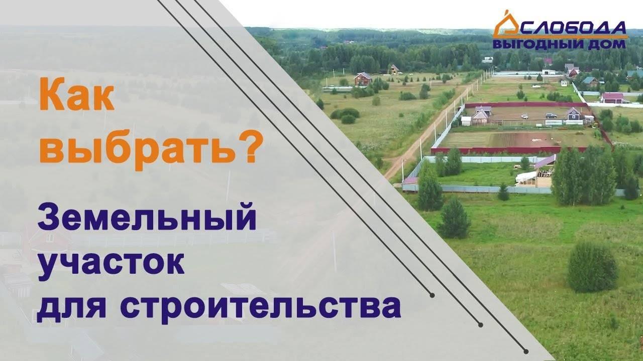 Как выкупить землю без торгов у администрации?