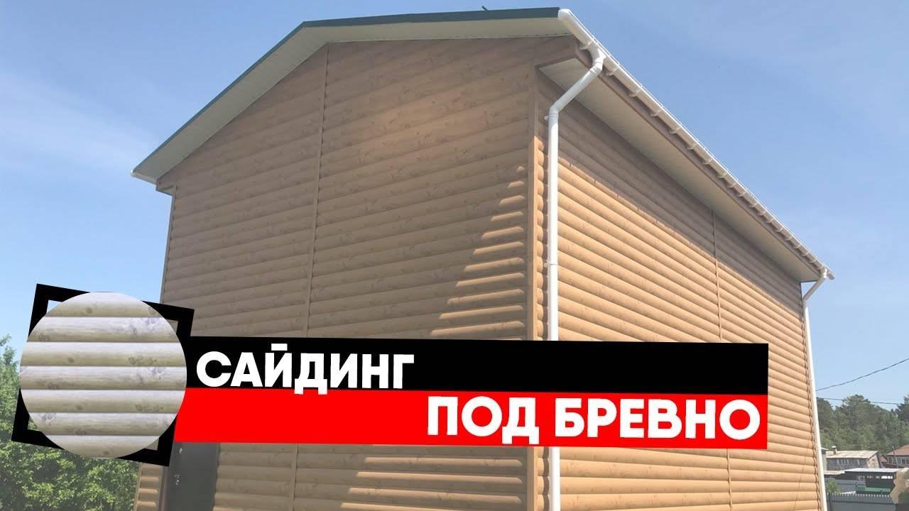 Металлический сайдинг под бревно (39 фото): блок-хаус для отделки домов, размеры материала, отзывы