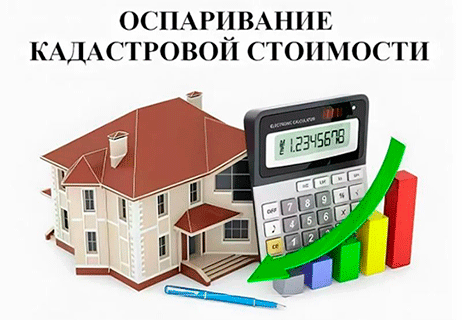 Оспаривание кадастровой стоимости земельного участка для ее уменьшения, снижения   юридические советы