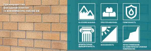 Фасадные панели технониколь хауберк: плюсы и минусы, описание монтажа плитки