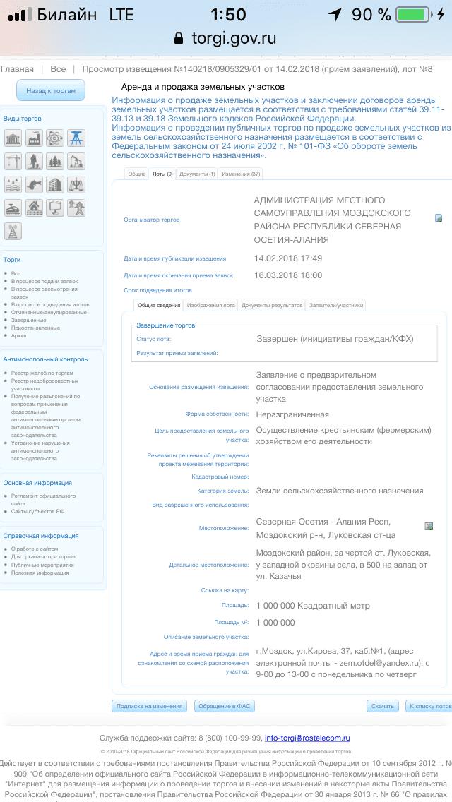 Правила составления дополнительного соглашения к договору аренды земельного участка: образец и инструкции