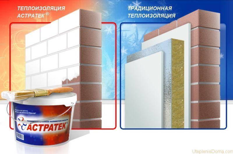 Достоинства и недостатки жидкой теплоизоляции