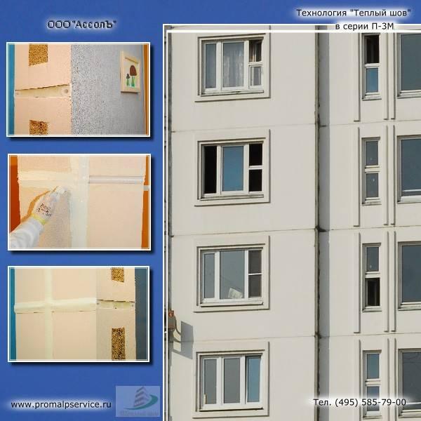 Как заделать межпанельные швы внутри квартиры