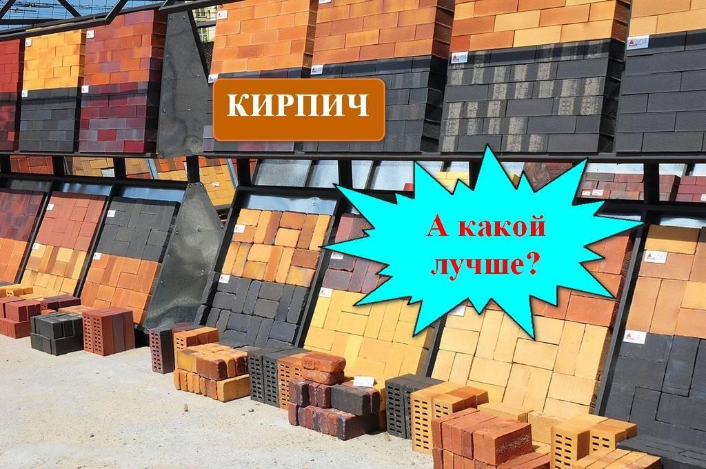 Кирпичный дом (131 фото): виды продукции для строительства, красивые постройки из силикатного и лего-кирпича, какой материал лучше для постройки