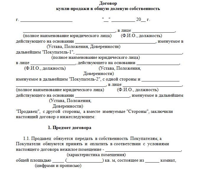 Договор купли-продажи земельного участка в долевую собственность