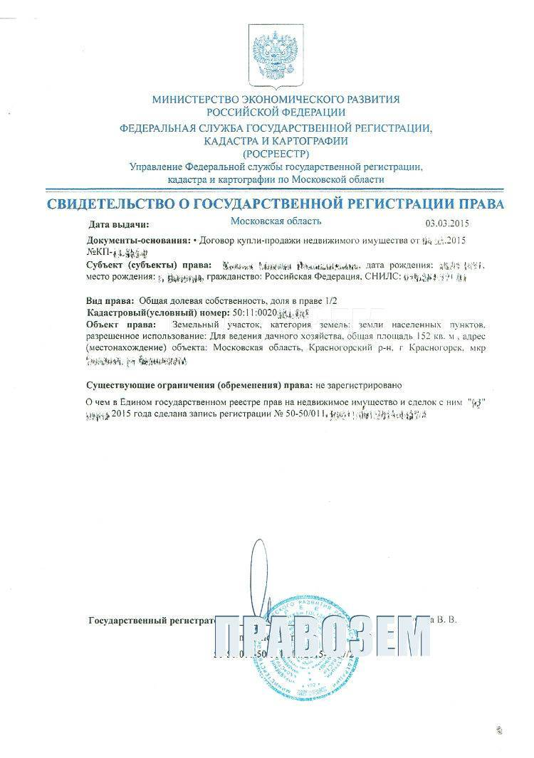 Регистрация договора аренды земельного участка в росрееестре или мфц: как зарегистрировать землю, каковы сроки госрегистрации?