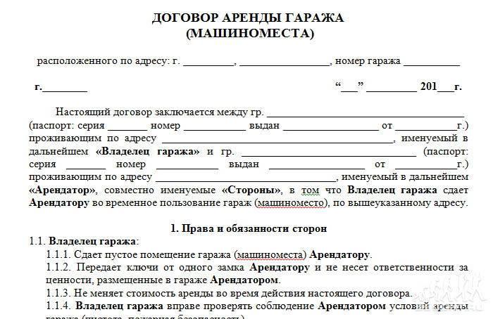 Особенности заключения договора аренды земельного участка с администрацией