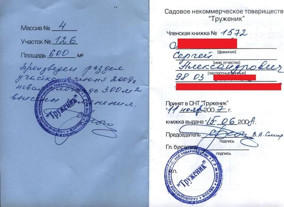 Пакет документов для покупки дачного участка