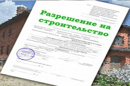 Разрешение на строительство индивидуального жилого дома: какие документы нужны, как получить, порядок оформления на своем участке, сколько это стоит