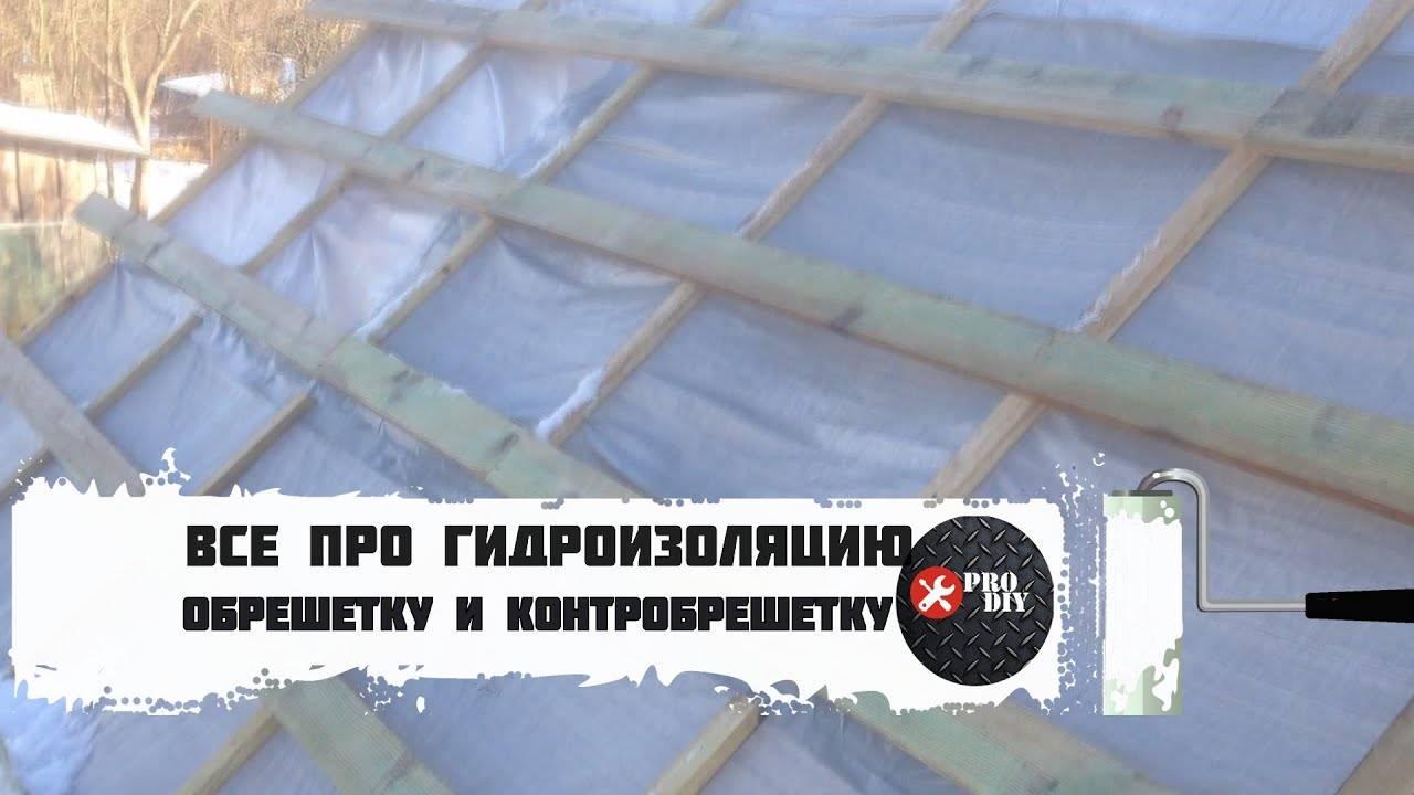 Как спасти крышу дома от протекания: гидроизоляция своими руками