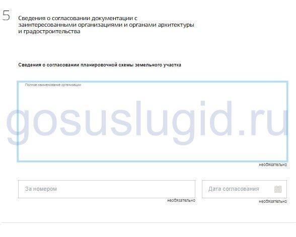 Межевание земельного участка через госуслуги: пошаговая подача заявки онлайн, стоимость и сроки