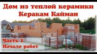 Технология производства бетонных блоков своими руками, как подобрать составляющие и формы