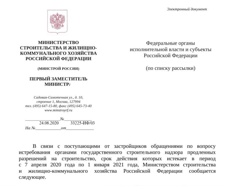 Продление срока действия разрешения на строительство 2020. отказ в продлении