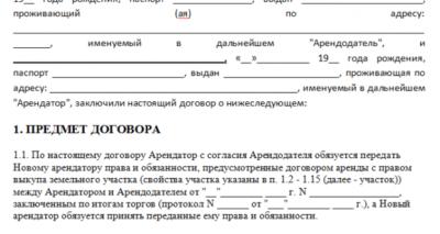 Уведомление арендодателя арендатором о передаче своих прав и обязанностей по договору аренды земельного участка