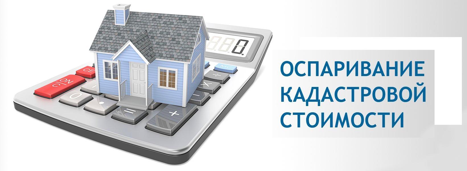 Оспаривание кадастровой стоимости арендатором: сколько можно сэкономить в год?