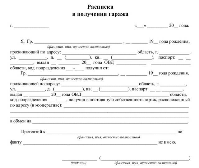 Правила оформления и образец расписки в получении денег за дом и земельный участок
