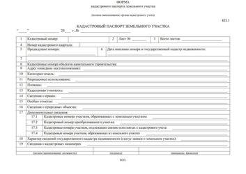 Снятие земельного участка с кадастрового учета: основания и порядок осуществления процедуры, подготовка документов, а также что делать в случае отказа