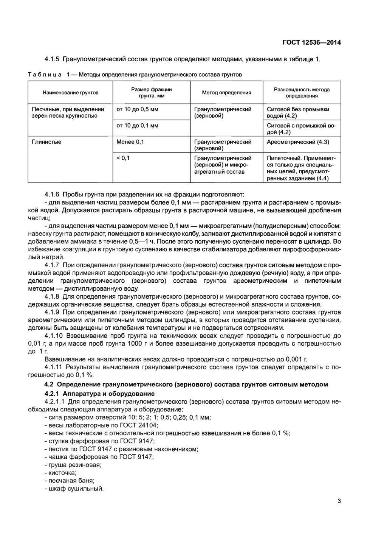 Гост 12536-2014грунты. методы лабораторного определения гранулометрического (зернового) и микроагрегатного состава