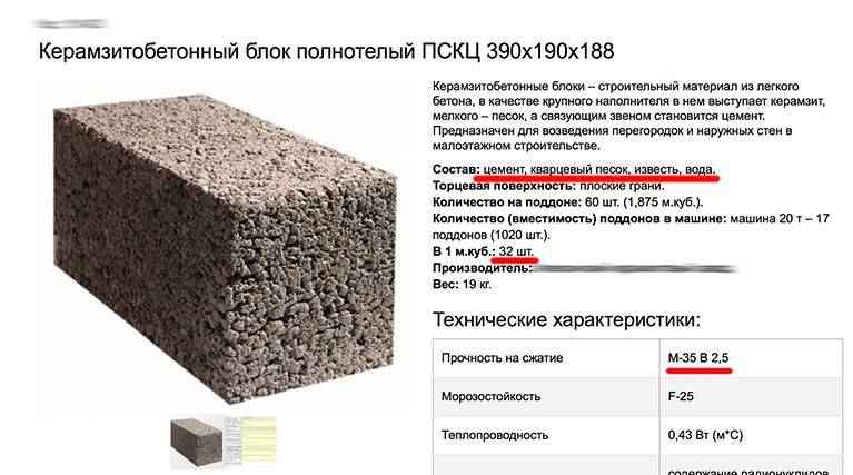 Особенности керамзитобетонных полнотелых блоков: виды, нюансы кладки и примерные цены