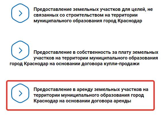 Регистрация земельного участка в росреестре: подача заявки на портале госуслуг