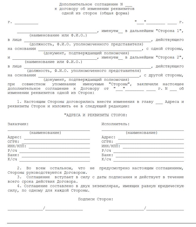 Пролонгация (продление) договора аренды: этапы и важные условия