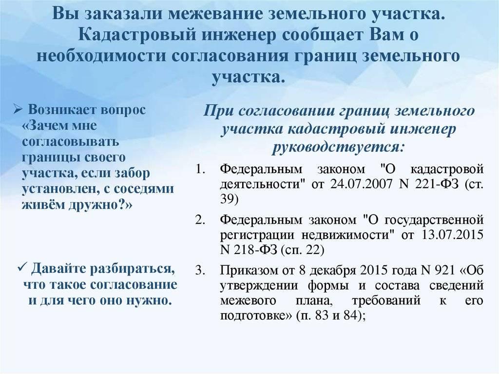 Согласование границ земельных участков при межевании | ozhkh.ru