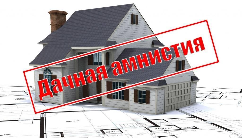 Оформление дома по дачной амнистии – пошаговая инструкция в 2020 году