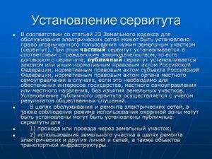 Все нюансы для составления образца договора сервитута на земельный участок