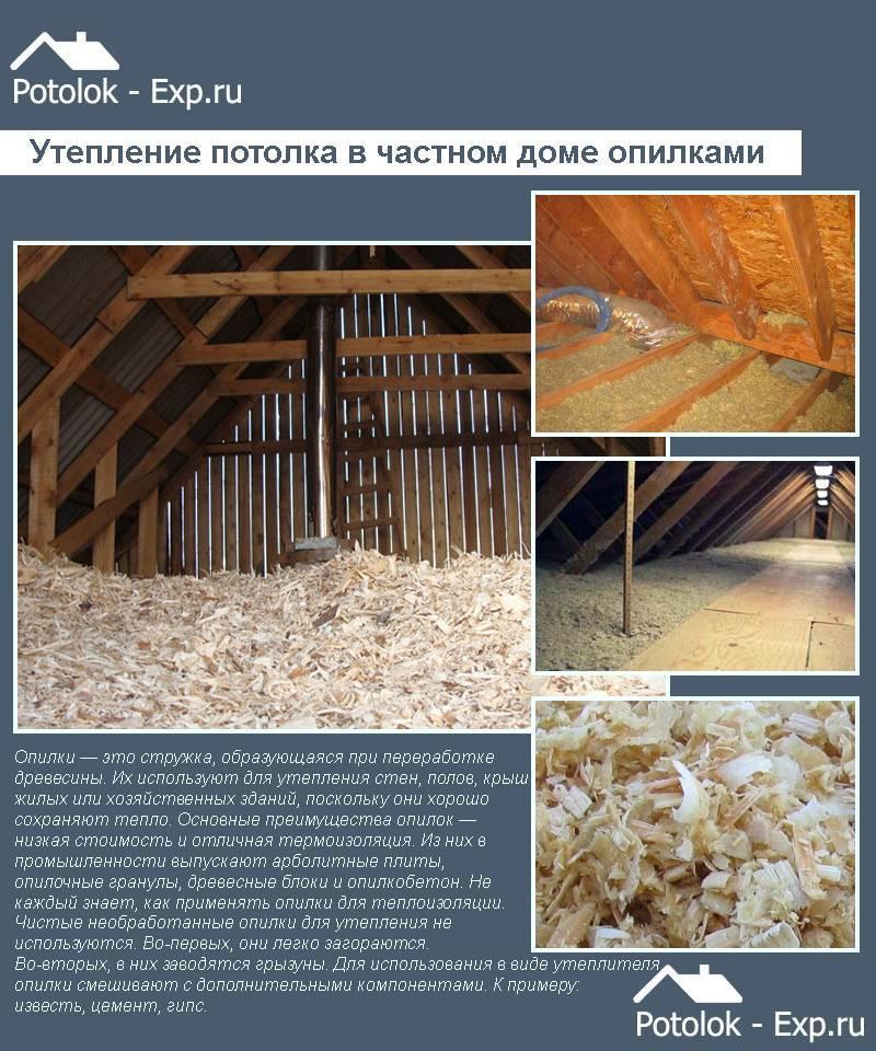 Утепление дома опилками, теплоизоляция с помощью опилок, технология утепления опилками, видео