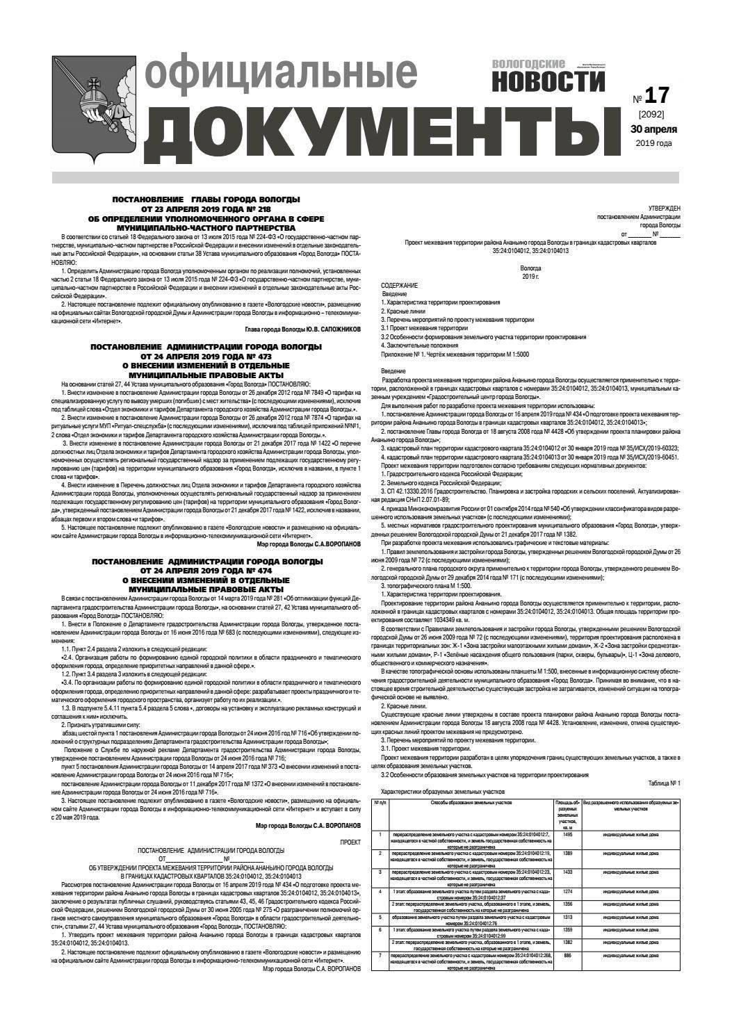 Расчет стоимости аренды земли у муниципалитета. сроки найма участка, находящегося в собственности администрации