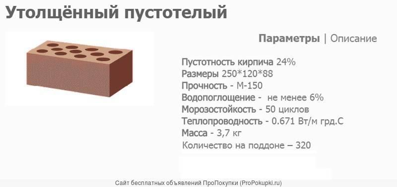 Каков вес облицовочного кирпича с размерами 250х120х65 и 250х120х88 и т.д