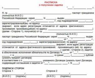 Расписка 2021: образец, бланк, форма, как написать