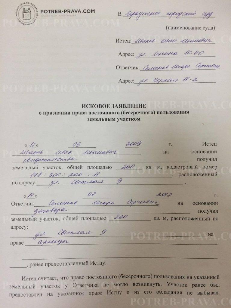 Образец искового заявления о признании права собственности на земельный участок