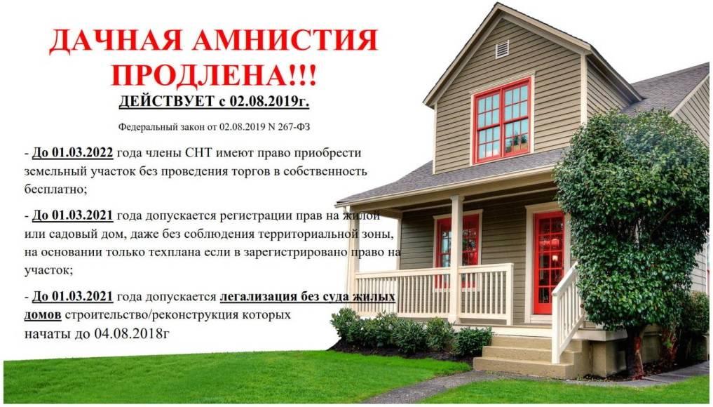Как оформить землю в собственность под домом: порядок регистрации, какие документы нужны, стоимость и сроки