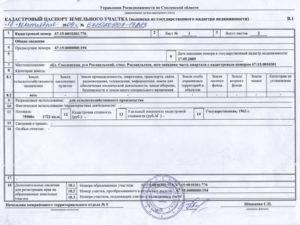 Срок действия кадастрового паспорта на земельный участок: какими нормами закона регулируется и когда прекращается?