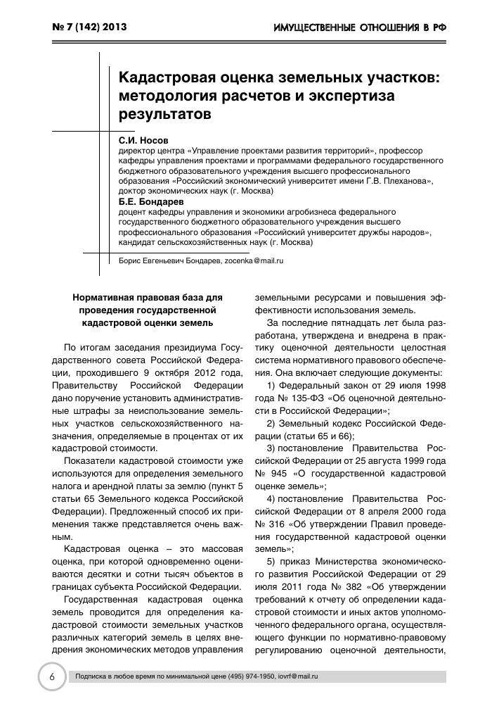 Кадастровая оценка земельных участков