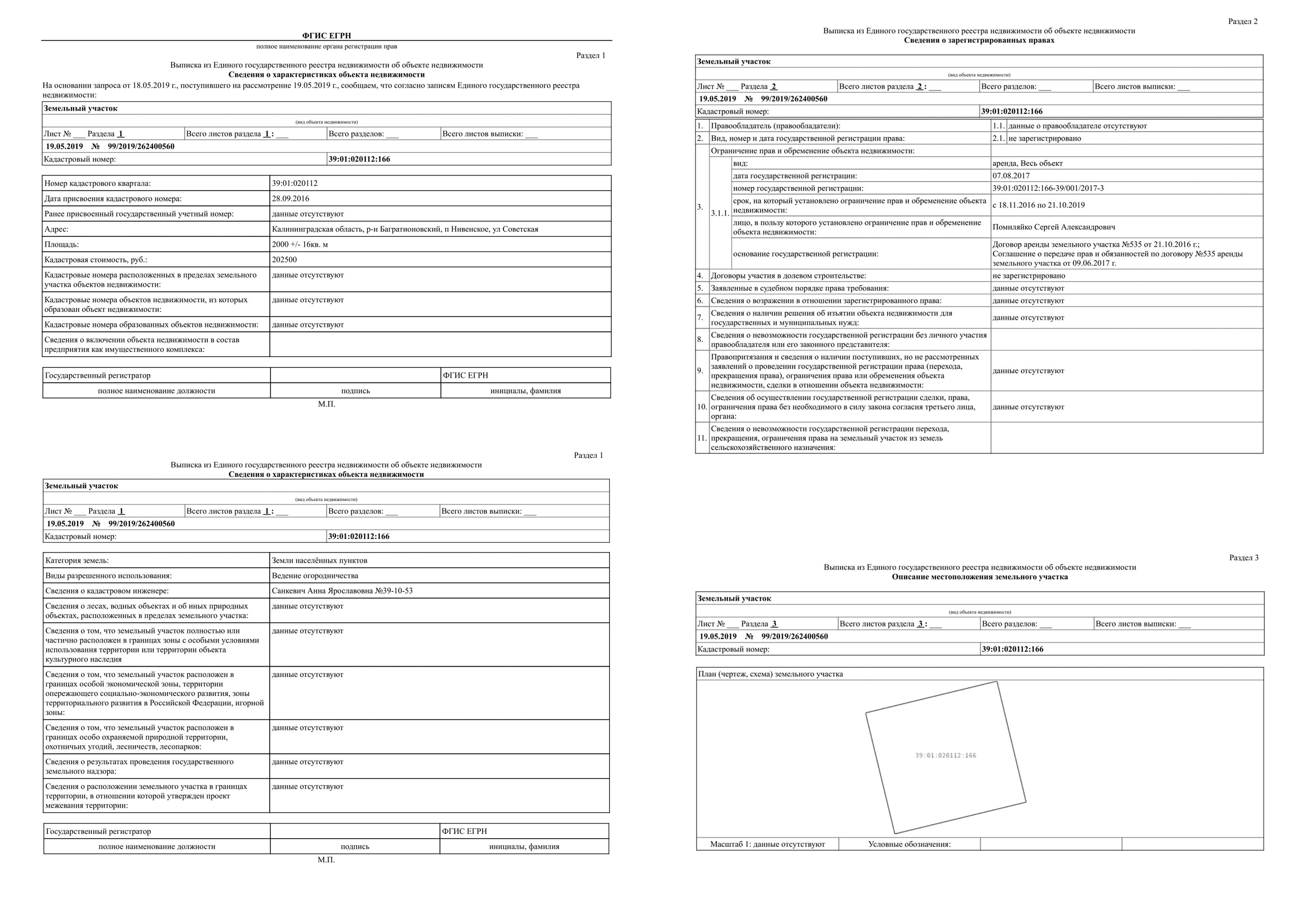 Оформление и регистрация права собственности– необходимые документы