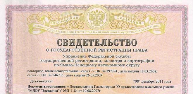 Регистрация договора аренды земельного участка в 2021 году