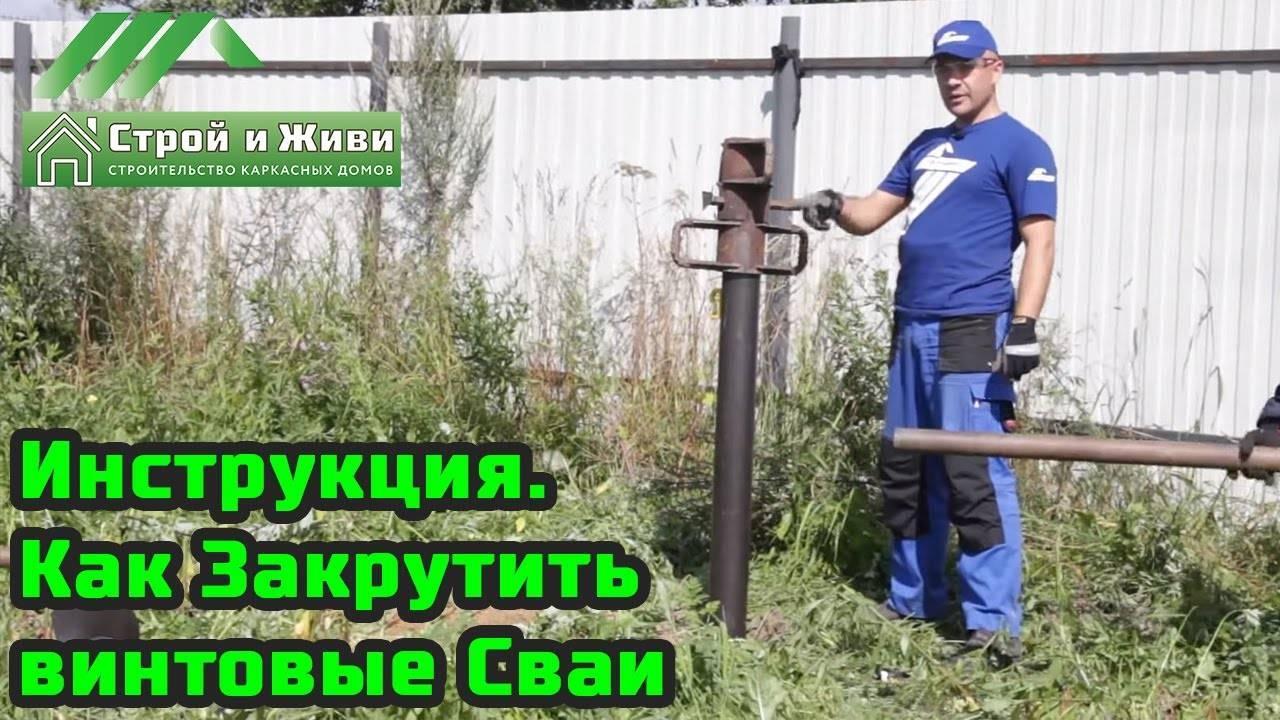 Свайный фундамент своими руками — пошаговая инструкция, видео
