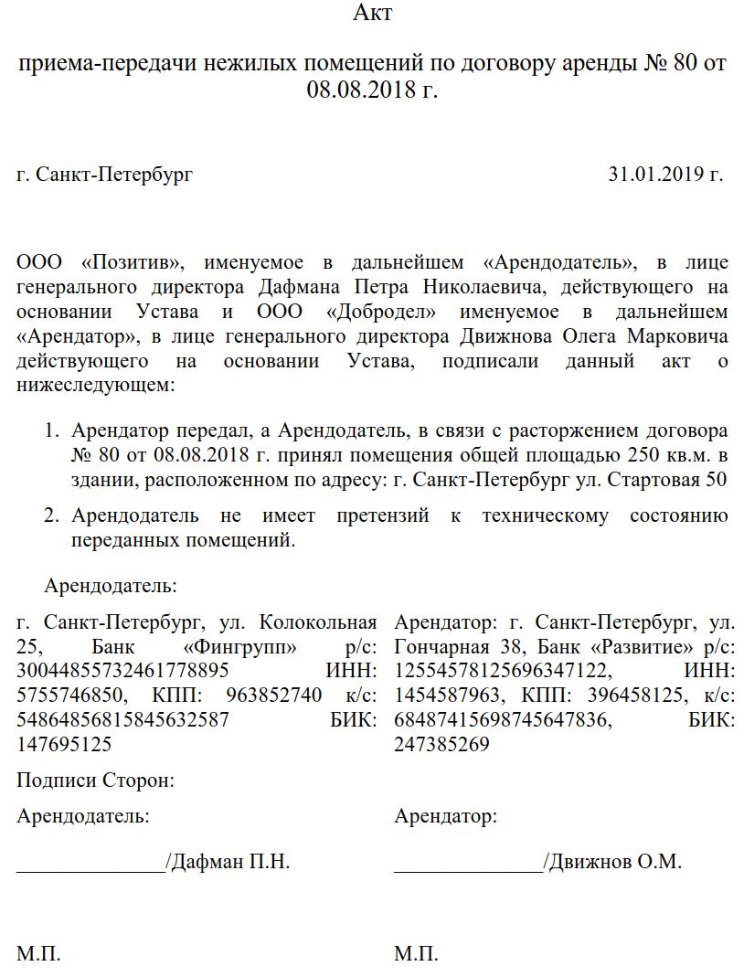 Дополнительное соглашение к договору аренды земельного участка: образец составления документа юрэксперт онлайн