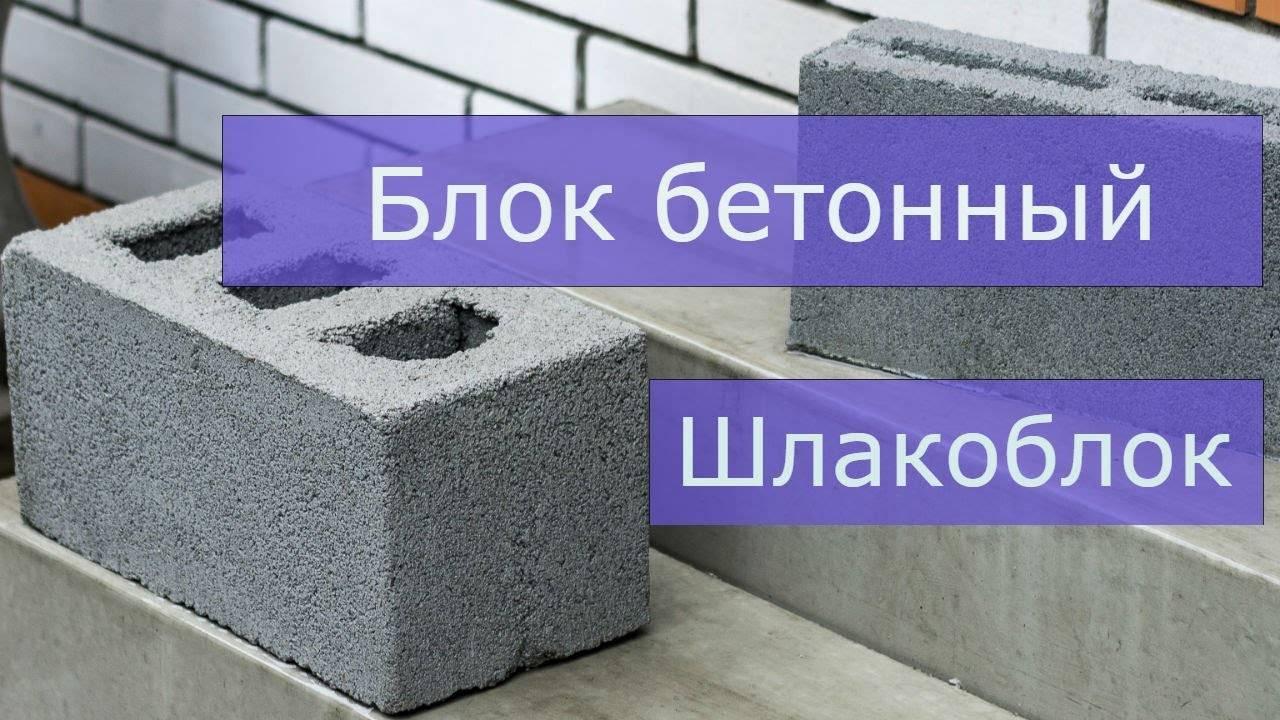 Бетонные блоки 400х200х200: что нужно о них знать, чтобы не попасть впросак