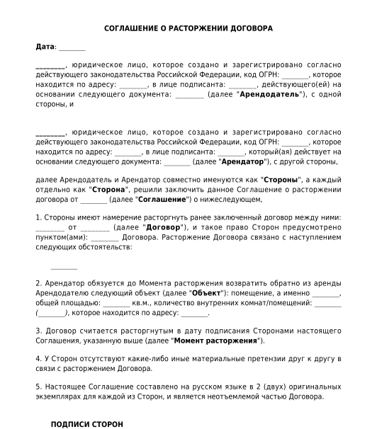Как взять в аренду земельный участок у администрации под ижс: без торгов или при проведение аукциона