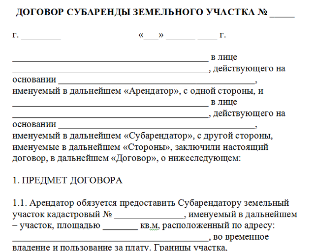 Договор аренды земельного участка сельскохозяйственного назначения - бланк образец 2021