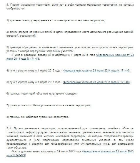 Проект межевания территории в 2021 году: требования, разработка, образец