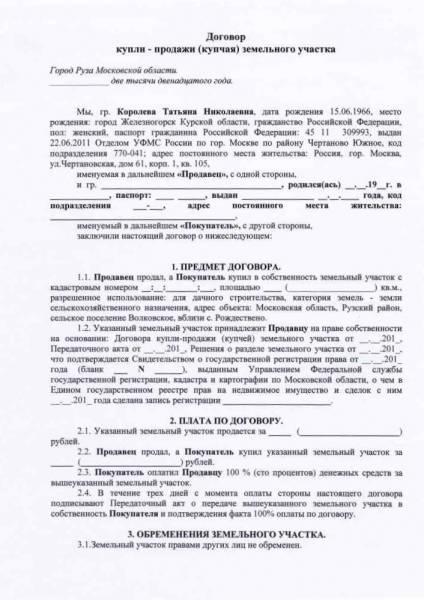 Передаточный акт к договору купли продажи квартиры (образец) 2021