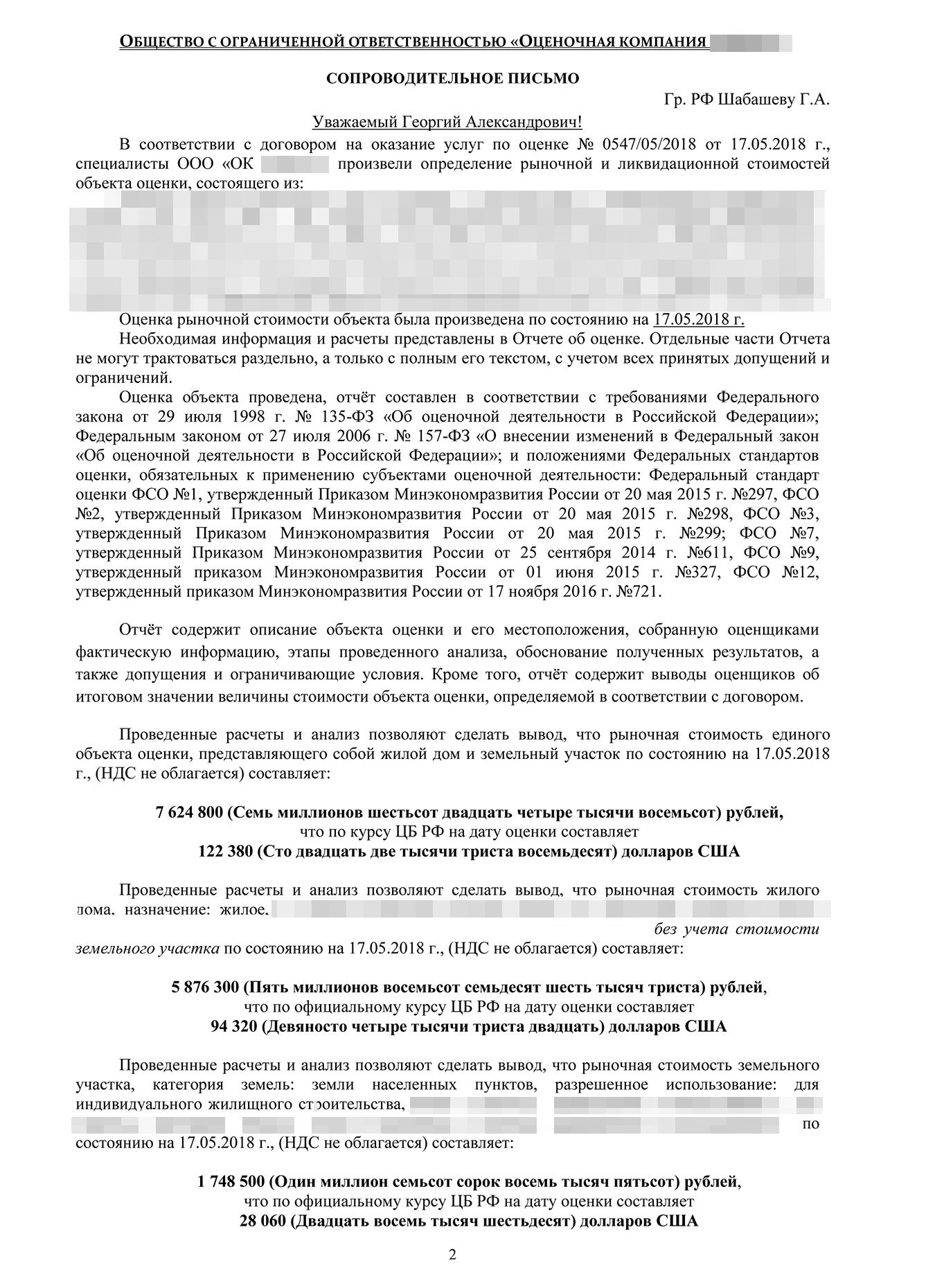 Как оформляется ипотека на земельный участок