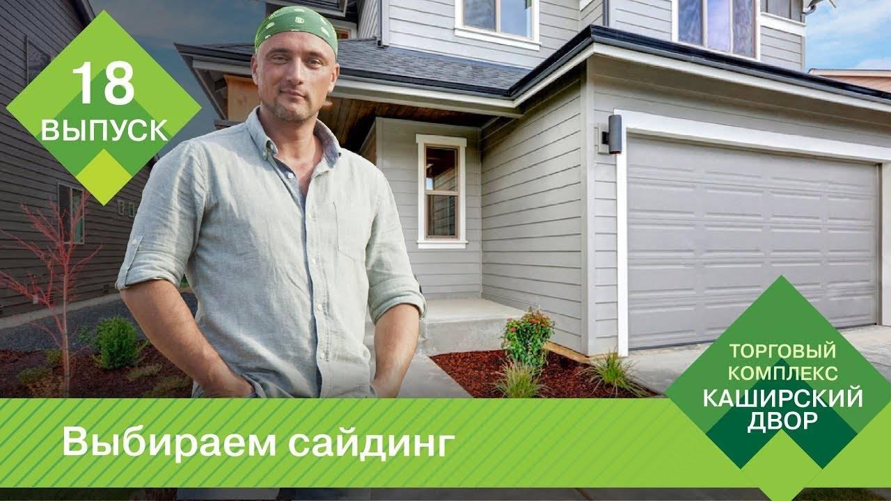 Какой сайдинг лучше — отечественный или импортный? — moisaiding.ru